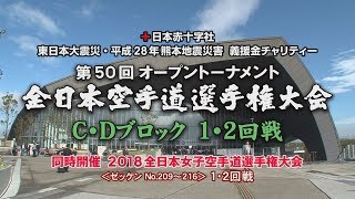 MED-1005 JAN_4571422330281 第50回全日本空手道選手権大会 C・Dブロッ...