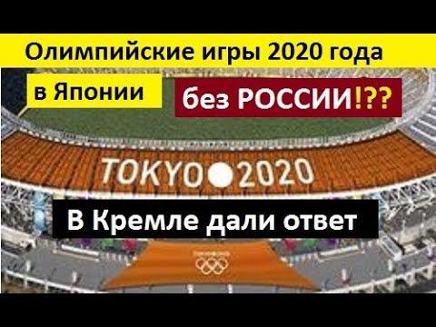 ВОЗМОЖНЫЙ НЕДОПУСК РОССИИ НА ОЛИМПИЙСКИЕ ИГРЫ-2020 В ЯПОНИИ прокомментировали в Кремле