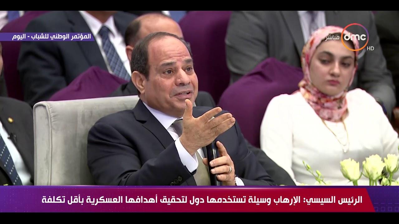 dmc:تغطية خاصة - الرئيس السيسي: الإرهاب وسيلة تستخدمها الدول لتحقيق اهدافها العسكرية باقل تكلفة