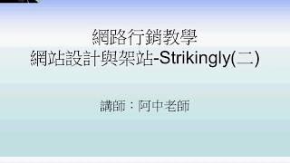 Strikingly 網站製作教學 | 網站設計與架站 | 網路行銷教學 | 阿中老師網路行銷