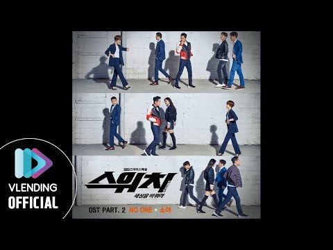 [MP3] 소야 – No One (스위치 - 세상을 바꿔라 OST Part.2)