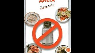 Все о бессолевых диетах