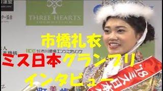 市橋礼衣のインタビュー!2018ミス日本グランプリ thumbnail