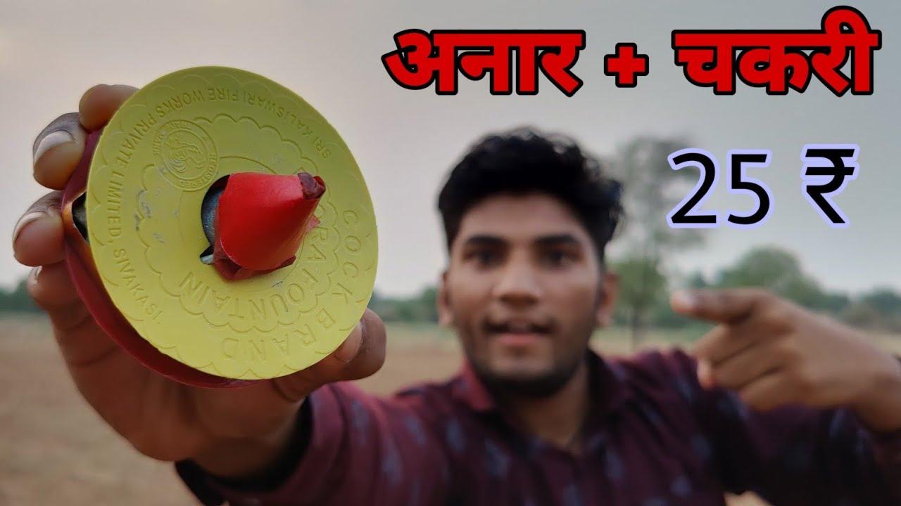 जमीन चकरी के साथ चलेगा अनार भी- testing Diwali stash 2020