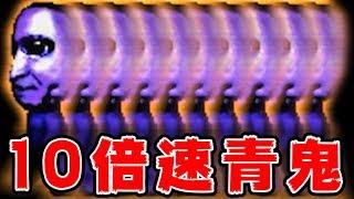 【実況】青鬼が10倍速で追いかけてくる『 超高速青鬼 』#1