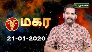 Rasi Palan   Magaram   மகர ராசி நேயர்களே! இன்று உங்களுக்கு…  Capricorn   21/01/2020