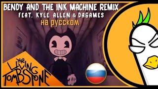 RUS COVER Bendy And The Ink Machine Song Tombstone Remix На русском