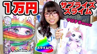GIGANT Poopsie Surprise Unicorn slime!!/Magically Turn Unicorn FOOD into Sparkly DIY SLIME!