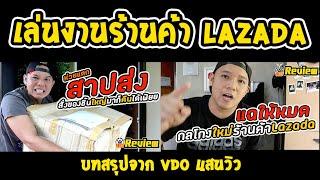 ซื้อของLazada สินค้าไม่ตรงปก !!! ต้องจัดการ