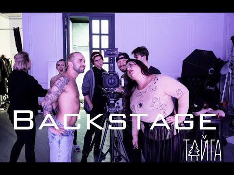 "BACKSTAGE со съемок клипа Тайги на песню ""Пиджак"""
