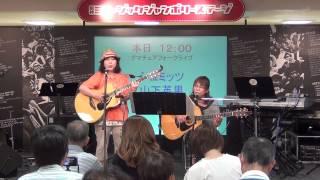 阪神百貨店にて行われた阪神ミュージックジャンボリーに出演。 2013...