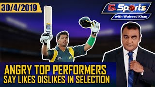 Angry Top Performers say Likes Dislikes in Selection | G Sports with Waheed Khan 30th April 2019