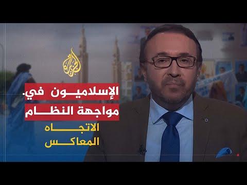الاتجاه المعاكس- هل يفتعل رئيس موريتانيا أزمة مع الإسلاميين؟  - 01:54-2018 / 10 / 3