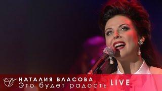 Наталия Власова 15 Это будет радость Концерт LIVE 2017