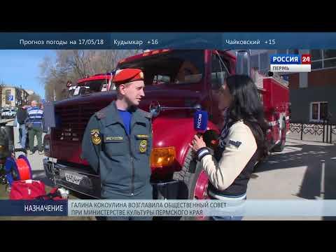 Пермь. Вести Спорт 16.05.2018 - Видео приколы смотреть