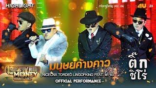 มนุษย์ค้างคาว | NiceCNX Torded LingofKing Feat. ติ๊ก ชิโร่ | Show Me The Money Thailand EP.10