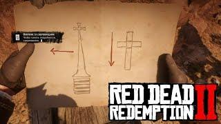 Все карты и локации сокровища Тропы Стихий в Red Dead Redemption 2