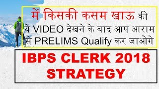 Strategy for IBPS CLERK 2018 | IBPS Clerk 2018 Prelims and Mains Strategy | IBPS Clerk 30days Plan