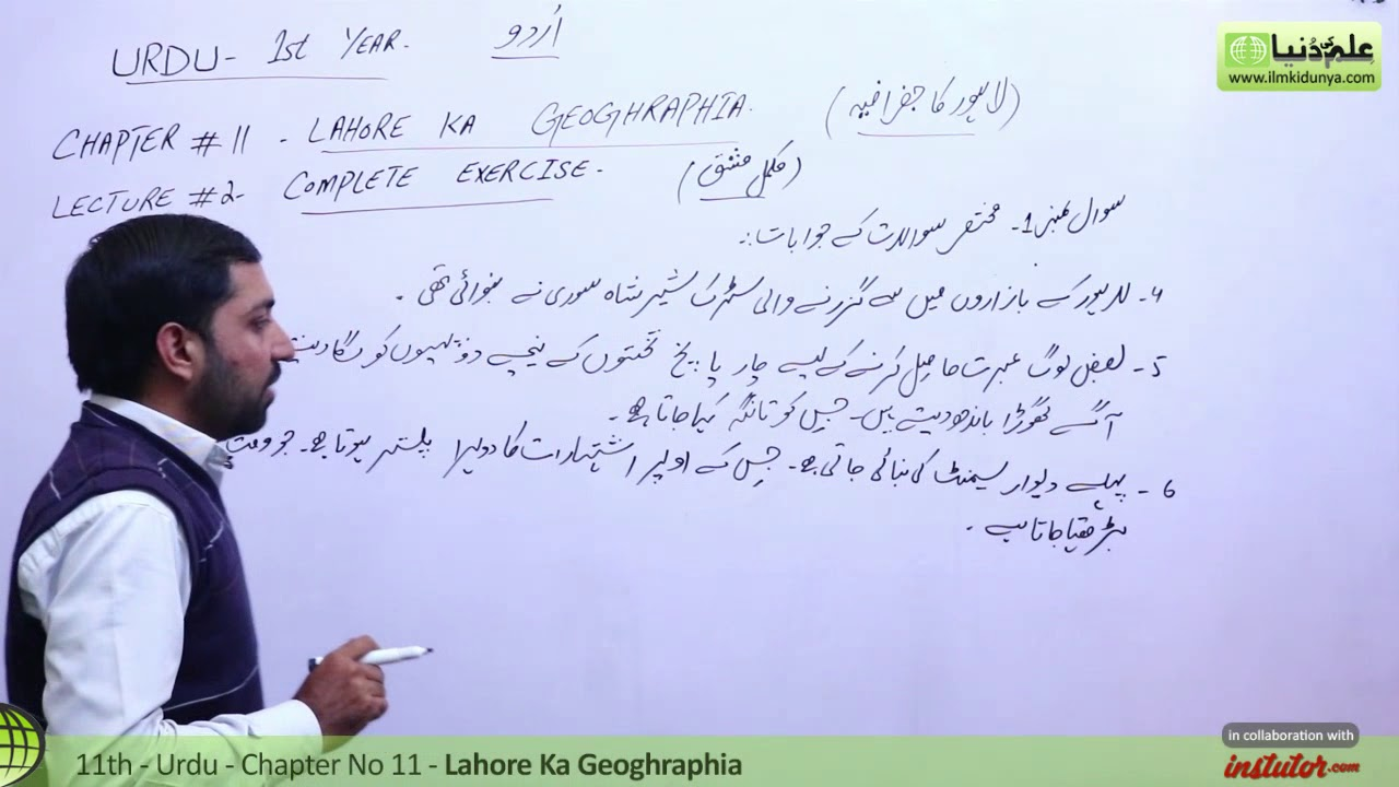 First Year Urdu,Chapter 11,lec 2,Complete Exercise-Lahore Ka Geoghraphia  -11th class Urdu