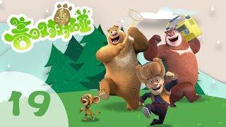 《熊出没之春日对对碰》Boonie Bears: Spring Into Action | #19 MP3