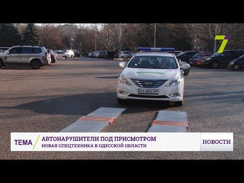 Новости 7 канал Одесса: Автонарушители под присмотром: новая спецтехника в Одесской области