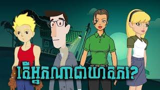 Khmer Brain Teaser - តើអ្នកឆ្លាតប៉ុណ្ណា? សាកល្បងប្រាជ្ញារបស់អ្នកឥឡូវនេះ
