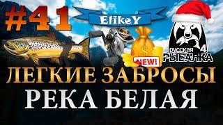 Дальний заброс Легкие Приманки Новая Сборка Фарм Серебра Река Белая Русская Рыбалка 4 41