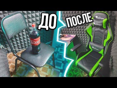 Стоит ли покупать игровое кресло геймеру в 2019 году  Анбоксинг, обзор, гайд