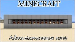 Автоматическая печь в minecraft 1.6.2