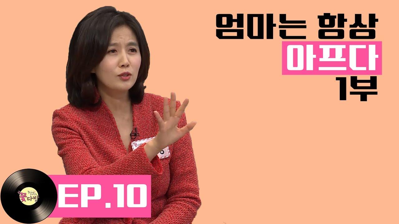 크리스천 토크쇼 꽃다방 10회 '엄마는 항상 아프다'
