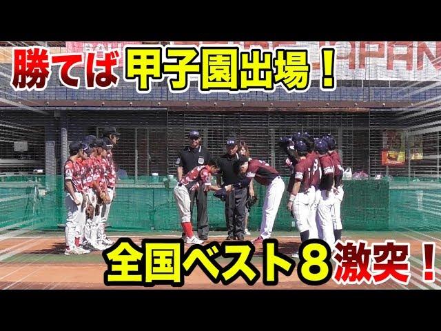 勝てば甲子園!全国ベスト8で広島代表と激突…柳田悠岐の同期チーム!