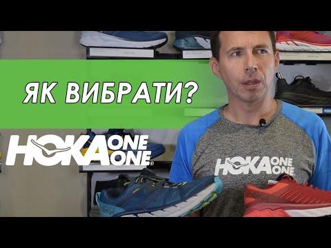 Як вибрати кросівки для бігу? Hoka One One