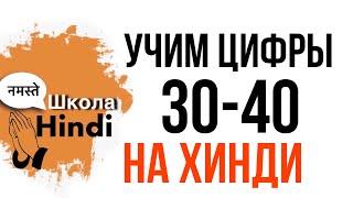 Хинди/ Цифры 30 - 40