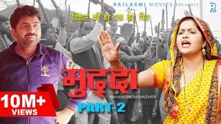 मुद्दा Muddaa Part-2 | Uttar Kumar | Kavita Joshi | Dinesh Choudhary | New Haryanvi Movie 2020