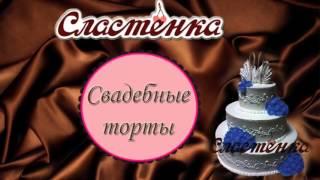 видео свадебный торт в