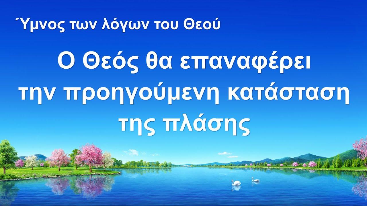 Ύμνος των λόγων του Θεού | Ο Θεός θα επαναφέρει την προηγούμενη κατάσταση της πλάσης