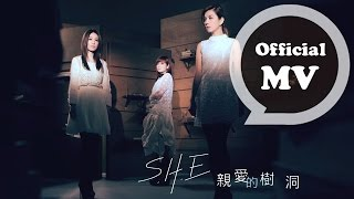 S.H.E [親愛的樹洞 Dear Tree Hole] Official Music Video