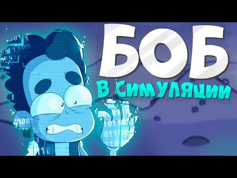 """Знакомьтесь Боб в симуляции! Короткометражка! """"Неудачный эксперимент""""."""