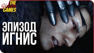 FINAL FANTASY XV 15: Episode Ignis ➤ ЭПИЗОД