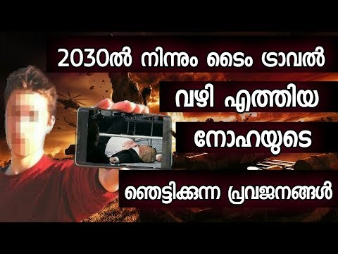 Noah Time Traveler From 2030   Malayalam   Shocking Predictions   What is Time Traveler   Possible?