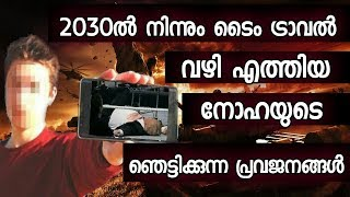 Noah Time Traveler From 2030 | Malayalam | Shocking Predictions | What is Time Traveler | Possible?