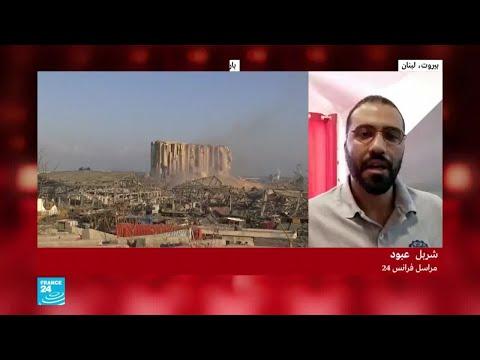 بيروت تستفيق على مشاهد خراب ودمار  - نشر قبل 28 دقيقة