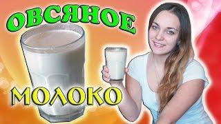 Овсяное молоко / как приготовить овсяное молоко дома / рецепт освяного молока