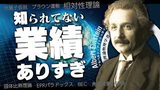 アインシュタインの業績を一挙に解説【大天才】