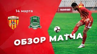 Обзор матча: Алания — Краснодар-3