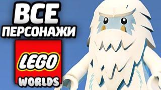 LEGO Worlds - ВСЕ ПЕРСОНАЖИ / All Characters