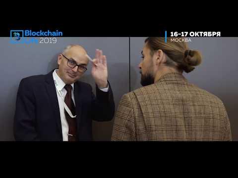 Blockchain Life 2019 - 16-17 октября, Москва