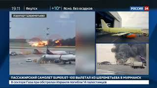 Смотреть видео Жесткая посадка Superjet 100 есть пострадавшие   Россия 24 онлайн
