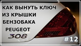 #12. Как вынуть ключ из крышки бензобака Peugeot 308.