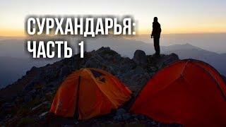Природа Узбекистана: Сурхандарья (Часть 1)